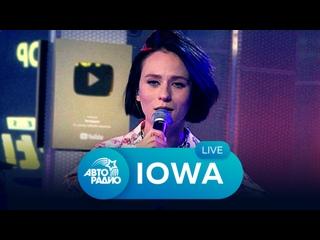 IOWA: живой концерт на Авторадио (2020)