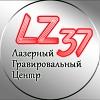 Гравировка лазерная Иваново
