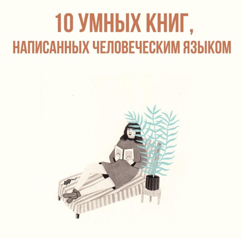 10 умных книг, написанных человеческим языком