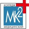 Московский медицинский колледж №2