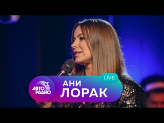 🅰️ Живой концерт Ани Лорак на высоте 330 метров (открытая концертная студия Авторадио)