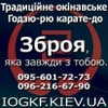 Окинавское карате (IOGKF) в Киеве