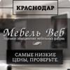 Мебель Краснодар - интернет магазин. ЛУЧШИЕ ЦЕНЫ