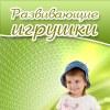 Развивающие игрушки cityoftoys.ru