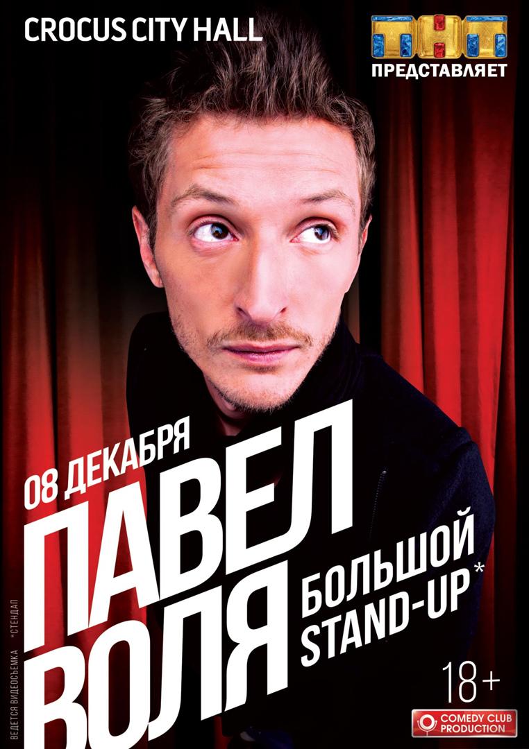 Павел Воля, Москва - фото №14