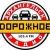 Дорожное радио - Архангельск (FM 103.4)