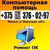 Ремонт компьютеров и ноутбуков в Минске