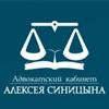 Адвокатский кабинет Алексея Синицына