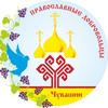 Православные добровольцы Чувашии