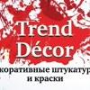 "Декоративные штукатурки и краски ""Trend Décor"""