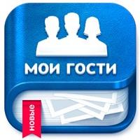 Мои Гости ВК (Узнай гостей ВКонтакте)