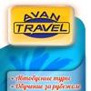 Турфирма AVAN TRAVEL Пятигорск. Горящие туры.