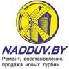 Nadduv.by - Ремонт турбин в Минске и Беларуси