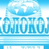 Gazeta Kolokol
