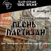 «Песнь партизан»