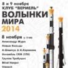 Фестиваль Волынки мира 2014