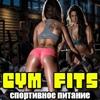 Спортивное питание GymFits.ru пептиды,ЭКА
