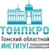 ТОИПКРО | Институт повышения квалификации