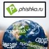 Фишка.ру - информационно-развлекательный журнал