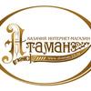 """Казачий магазин """"Атаман"""""""