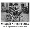 МУЗЕЙ АВТОУГОНА им.Р.Дульцева-Деточкина