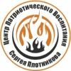 ЦПВ Сергея Плотникова