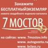 7 МОСТОВ - Свадебный журнал Архангельской обл.