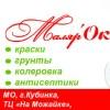 MALYAR OK - Магазин красок