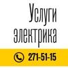 Электрик. Красноярск | Ампер и Вольт