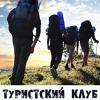 Сочинский туристский клуб