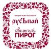 RUSPIE.RU Москва | Доставка пирогов