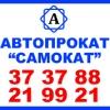 """Автопрокат """"САМОКАТ"""" г. Чебоксары"""