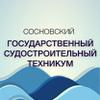 Сосновский судостроительный техникум г.Сосновкa