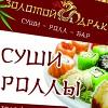 «Золотой Дракон» суши роллы пицца   Нижнекамск