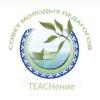 Совет молодых педагогов г. Салехарда