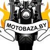 Motobaza.by || Всё для мото и квадро.