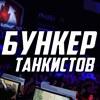 Бункер Танкистов | World of Tanks | WoT