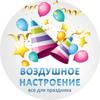 Воздушное настроение - воздушные шары в Иркутске