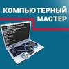 Компьютерный мастер Артём Тимофеев