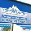 ТоргМастер - Доставка продуктов питания