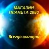 Планета 2080 - Товары для дома