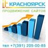 Ай-Ти Красноярск - продвижение сайтов в ТОП 10