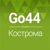 go44.ru - сайт города Кострома
