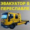 Эвакуатор в Переславле