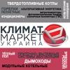 """Климат-Маркет Украина"""