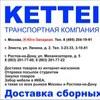Кеттей Доставка груза в Элисту