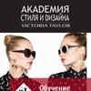 Академия Стиля и Дизайна Виктории Тейлор