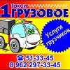 Первое грузовое такси