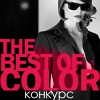 КОНКУРС The Best Of Color 2015