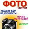 КОДАК - экспресс, фотопечать в Калининграде